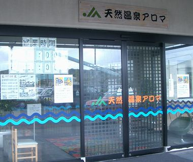 051206JA天然温泉アロマ玄関.jpg