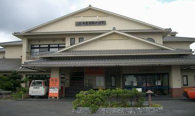 051206JA天然温泉アロマ正面.jpg
