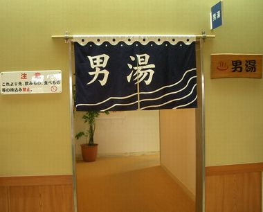 051206JA天然温泉アロマ男湯入口.jpg