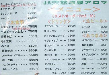 051206天然温泉アロマ食堂メニュー.jpg