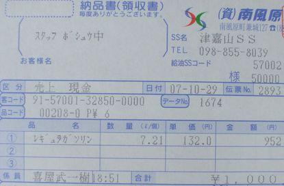 071102-4.JPG
