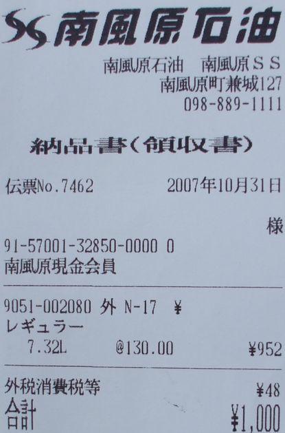 071102-5.JPG