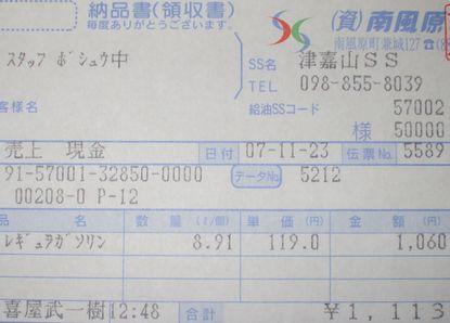 071128GAS1.JPG