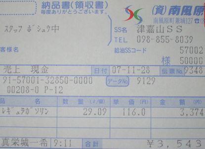 071128GAS2.JPG