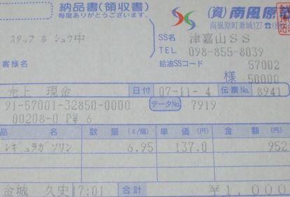 0711ガソリン1.JPG