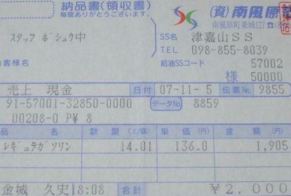0711ガソリン2.JPG