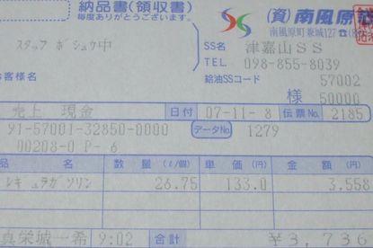 0711ガソリン3.JPG