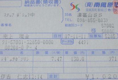 0711ガソリン4.JPG