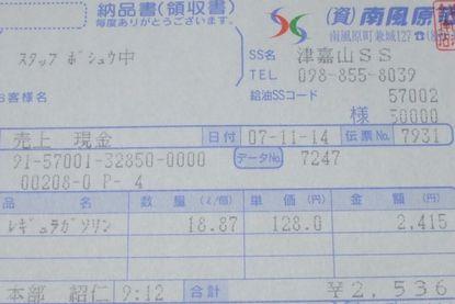 0711ガソリン5.JPG