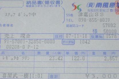 0711ガソリン6.JPG