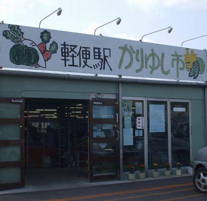 071214かりゆし市1.JPG