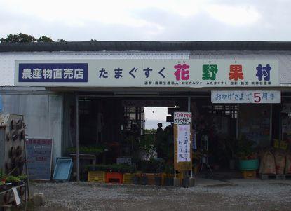 071214花野果村1.JPG