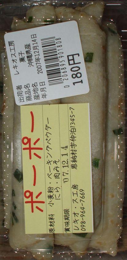 071214花野果村26.JPG