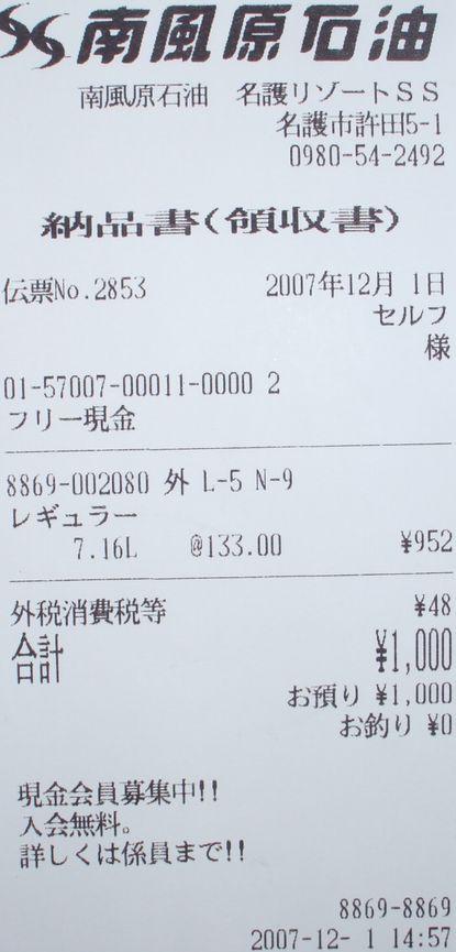 071215GAS1.JPG