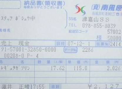 071215GAS2.JPG