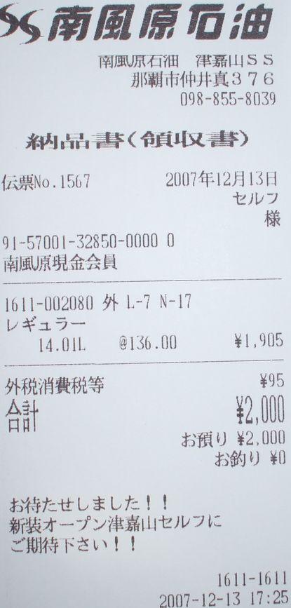 071215GAS4.JPG