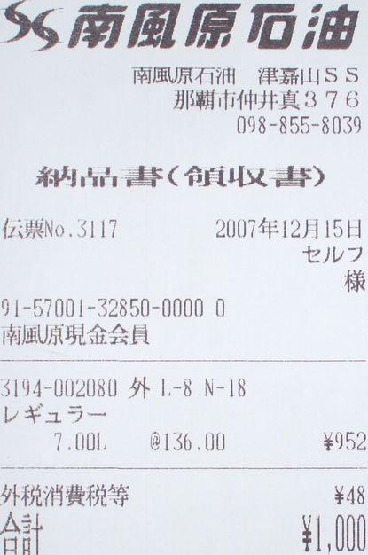 071221GAS1.JPG