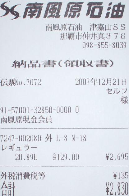 071221GAS2.JPG