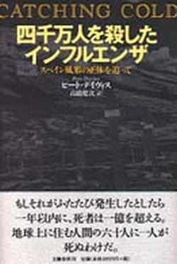 インフルエンザの本.jpg
