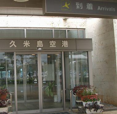 久米島空港.jpg