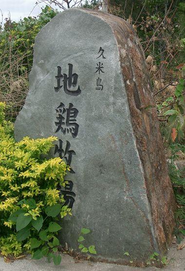 久米島地鶏牧場入口.jpg