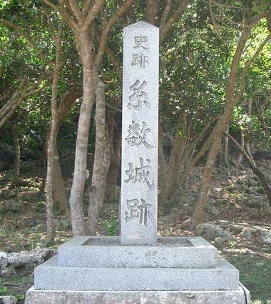 糸数城石碑.jpg