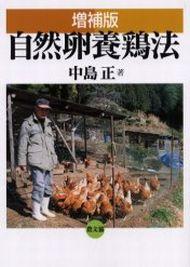 ゥ然卵養鶏.jpg