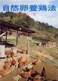 ゥ然卵養鶏2.jpg