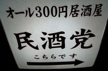 民酒党.jpg